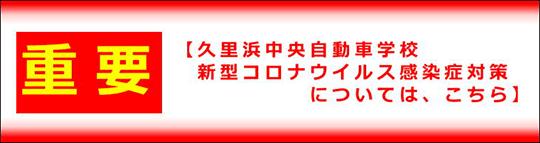 コロナ twitter 横須賀 横須賀市のワクチン接種券発送を早めます&余ったワクチンを学校の先生に接種します!